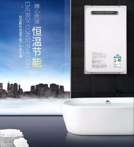 室外型燃气热水器让人享受安全舒适的沐浴