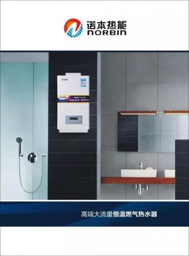 诺本热能燃气热水器产品电子相册2017版
