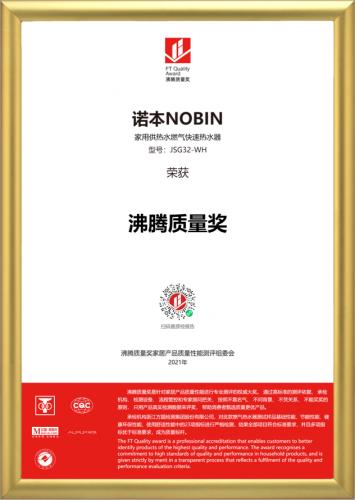 诺本NOBIN平衡式燃气热水器荣获沸腾质量奖